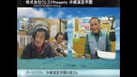 H30.2.14(水) 沖縄演芸学園ぬ語やびら島言葉
