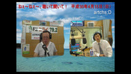 平成30年4月15日(日)ねぇ~ねぇ~、聴いて聞いて!