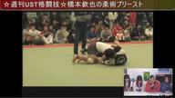 「橋本欽也の柔術プリーストEX」#01(1)
