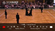9th All Japan Kendo 8-dan Tournament 2011 second round Ust_23