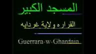 cheikh balhaj bakir