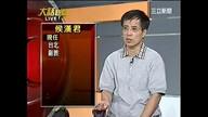 台灣玉山網路電視台-三立大話新聞 9/7/11 06:47AM PST