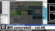5.4.2.1 日本語化作業 - 週刊 concrete5 Vol.46