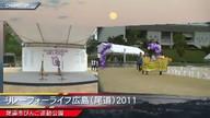 RFL広島(尾道)総合ch 09/18/11 05:14PM