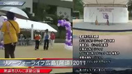 RFL広島(尾道)総合ch 09/18/11 05:20PM