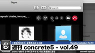 週刊 concrete5 Vol.49 (その2)