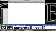 週刊 concrete5 Vol.51