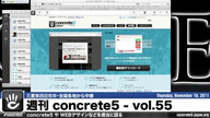 週刊 concrete5 Vol. 55