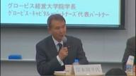 日本のビジョン「100の行動」シンポジウム