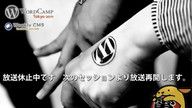 WordCampTokyo2011 WordPress - 