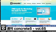 週刊 concrete5 Vol.65