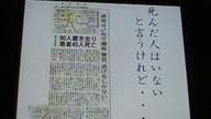 IWJ_SAGA1 2012/02/11 ②