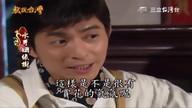 2012/5/4 戲說台灣_水井姻緣樹_第五集