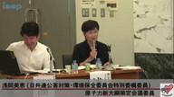 日弁連連続セミナー 第3回「日本のエネルギー政策の基本問題」