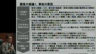 国会事故調 第20回記者会見(原発事故調査報告書)