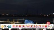 第32回八戸花火大会スペシャル2