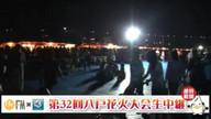 第32回八戸花火大会スペシャル6