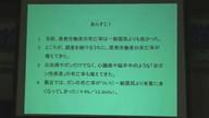 【再配信】20121025松崎道幸氏、中手聖一氏、松村昭雄氏シンポジウム「放射能による福島の子の健康被害