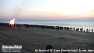 1st Sunrise (初日の出) of 2013 from Suzuka, Japan