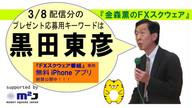 金森薫のFXスクウェア 2013年3月8日