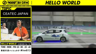 【HELLO WORLD】特集「CEATEC JAPAN 2013」