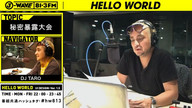 【HELLO WORLD】特集「秘密暴露大会!」