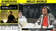 【HELLO WORLD】特集「秋の極上スイーツ」