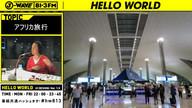 【HELLO WORLD】特集「アフリカ旅行!」