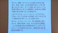 株式会社ドコモ 大野友義