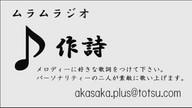 ムラムラジオ Vol.23