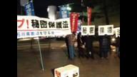 緊急「秘密保護法」廃案へ!12.4集会 (石川県中央公園) 1