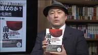 2014/02/14 【前夜出版記念イベント】日本の本当の主権者は誰なのか?~自民党改憲草案のはらむ危険性