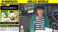 【HELLO WORLD】特集「ラジオCMを作ろう」