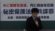 20140327 「戦争への道を許すな!「秘密保護法と共謀罪」 ―講師 梓澤和幸弁護士」①