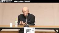 岡山弁護士会シリーズ憲法講演会No.1 〜「特定秘密保護法の施行に反対する」〜