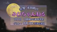 みわちゃんねる 突撃永田町!!第159回目のゲストは、維新の党  吉村 洋文  衆議院議員です。