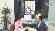 みわちゃんねる 突撃永田町!!第160回目のゲストは、維新の党 篠原  豪  衆議院議員です。