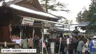荘内神社初詣特設ライブカメラ@2016元旦昼(切り出し)