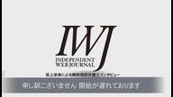 岩上安身による郷原信郎弁護士インタビュー