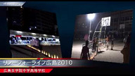 夜を越えるRFL-HIROSHIMA 09/19/10 12:55PM