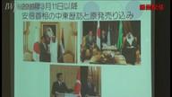 2016/10/09  宇野田 陽子氏講演会  原発をとめる アジアの人びと ~ 原発輸出とアジアの反核運動のいま~