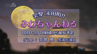 みわちゃんねる 突撃永田町!!第191回目のゲストは、共産党  笠井 亮 衆議院議員です