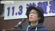 2016年11月3日11.3滋賀憲法集会 ―公演 塩田敏夫氏