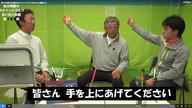 第105回佐久間馨のSメソッドゴルフ言いたい放題 2/2