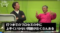 第106回佐久間馨のSメソッドゴルフ言いたい放題