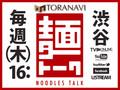 【トラナビ提供】ラーメン番組「麺トーク」ラーメン屋さんの独立開業秘話とこだわり