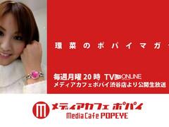 「環菜のポパイマガジン」メディアカフェポパイ渋谷店より公開生放送番組