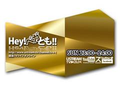 Hey!ベガとも!!銀座TVライブオンライン