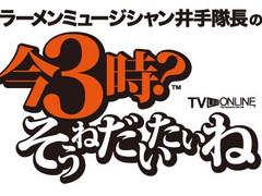 ラーメンミュージシャン井手隊長の「今3時?そうねだいたいね」湘南TVライブオンライン