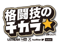 格闘技のチカラ☆TVライブオンライン